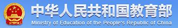 中華人民共和國教育部