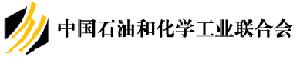 中国石油和化学工业联合会