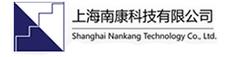 上海南康科技有限公司