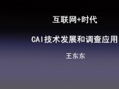 互联网+时代---CAI技术发展和调查应用