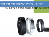 智能手環使用現狀及產品發展分析報告——基于電商平臺消費者購買評價的文本挖掘與武漢市的抽樣調查