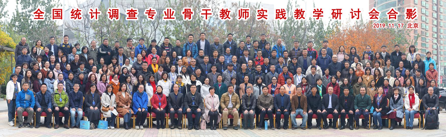 北京研修班