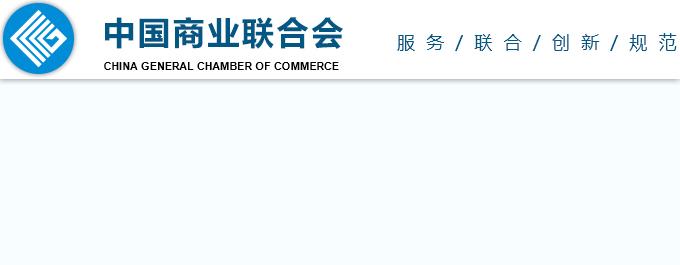 中国商业联合会